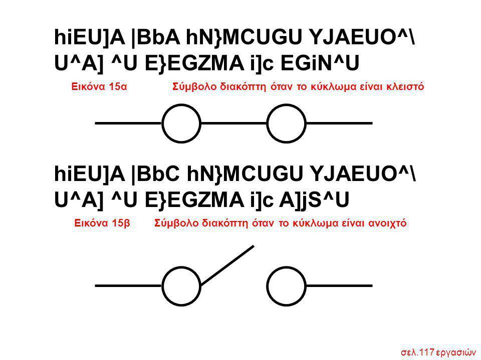 hiEU]A |BbA hN}MCUGU YJAEUO^\ U^A] ^U E}EGZMA i]c EGiN^U